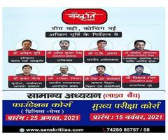 Sanskriti IAS GS Foundation Online Live Course - Image 1/5