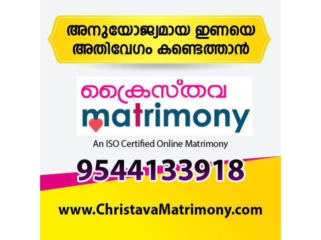 Best Christian Matrimonial website in Ernakulam- Free Christian Matrimony in Ernakulam - 1/2