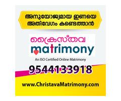 Best Christian Matrimonial website in Ernakulam- Free Christian Matrimony in Ernakulam - Image 1/2