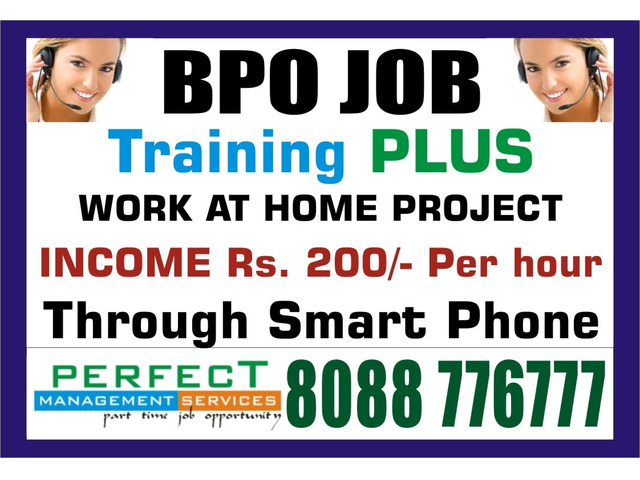 Work at Home BPO jobs   Training   make Income Daily Rs. 600 from Mobile   1938 - 1/1